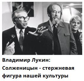 Владимир Лукин- Солженицын - стержневая фигура нашей культуры