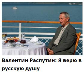 Валентин Распутин- Я верю в русскую душу