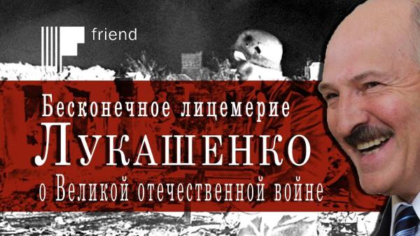 20191106_07-21-Бесконечное лицемерие Лукашенко о Великой Отечественной войне-pic1