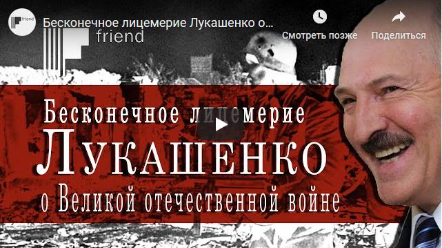 20191106_07-21-Бесконечное лицемерие Лукашенко о Великой Отечественной войне-scr1