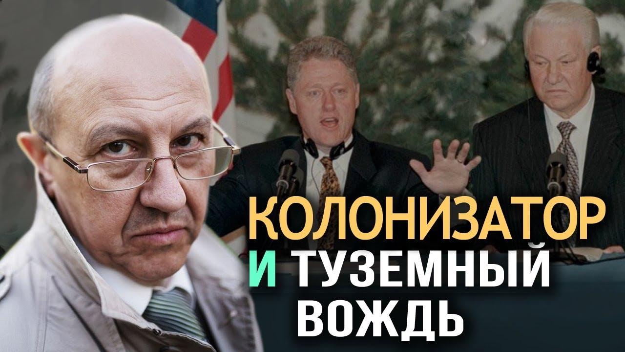 Что получил Ельцин в обмен на сдачу позиций. Пик олигархической вольницы. Андрей Фурсов (2)