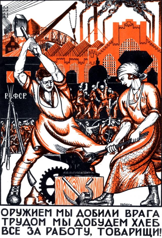 20191030_16-07-1917 год к нам пришел с других территорий — Лукашенко-pic1. Советский плакат «Все за работу, товарищи!» 1924