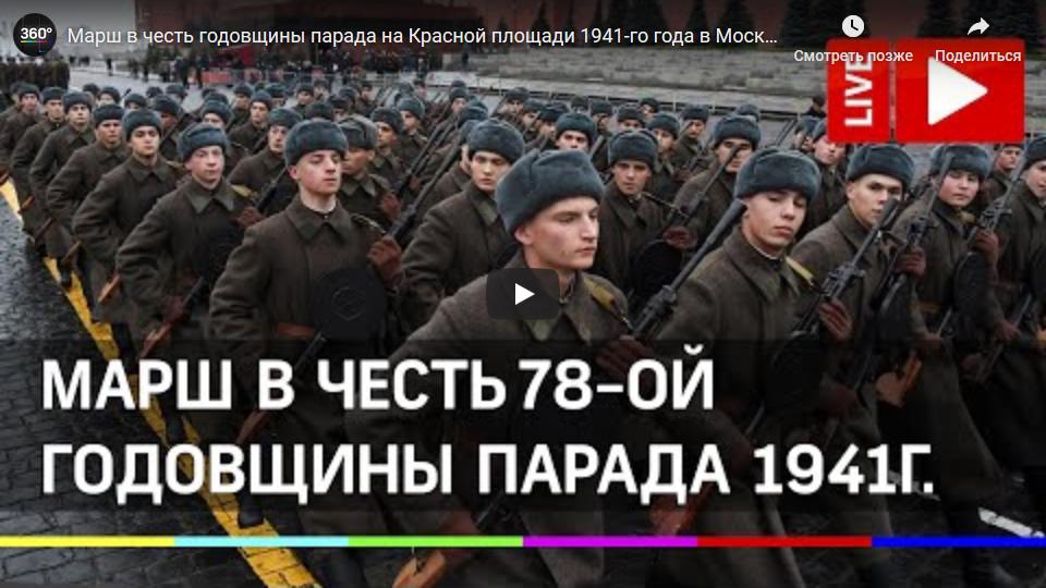 20191107-Марш в честь годовщины парада на Красной площади 1941-го года в Москве. Прямая трансляция