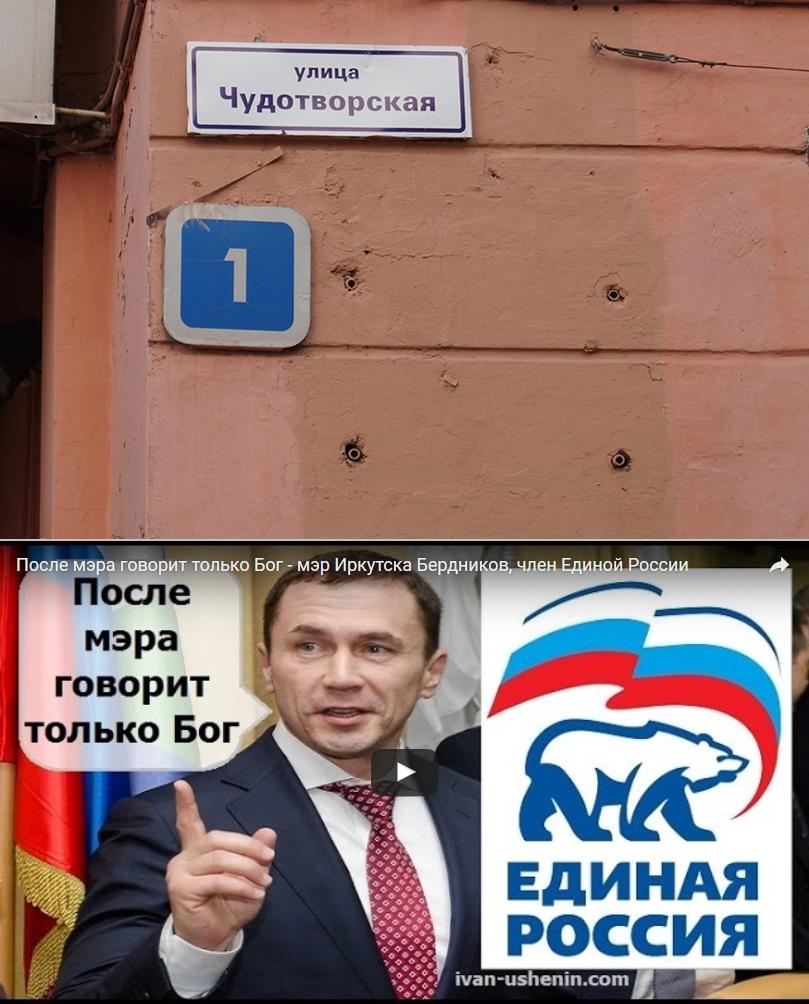 Иркутское чудотворение-pic1 Незаконная доска Маннергейму висит, а законную Бограду сняли --- После мэра говорит только Бог - мэр Иркутска Бердников, член Единой России