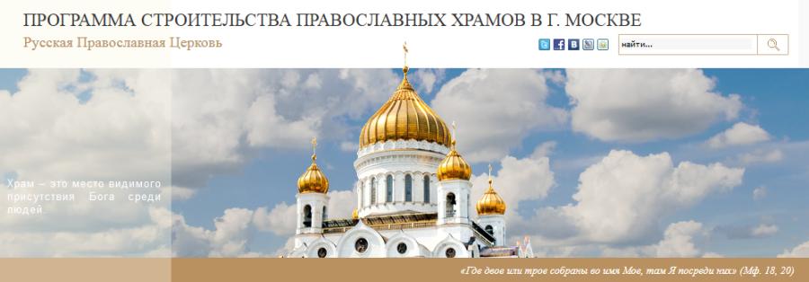 Фонд «Поддержки строительства храмов города Москвы»