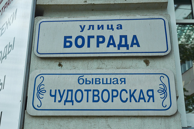 20160602-Превращение Бограда в Чудотворскую- за и против-pic2