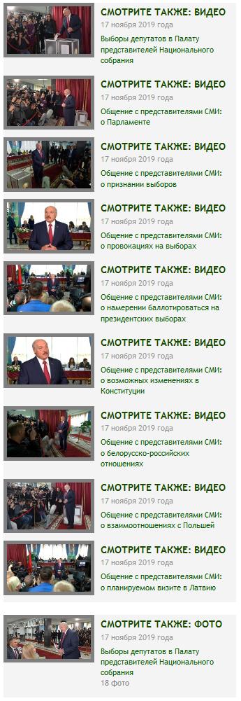 FS-20191118_02-53-n1281-Выборы депутатов в Палату представителей Национального собрания - Ново_-president.gov.by