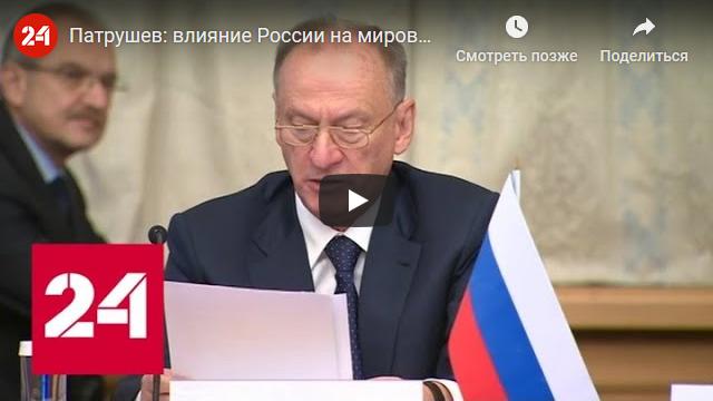 20191120_12-55-Патрушев- влияние России на мировые процессы пытаются ограничить - Россия 24-scr1