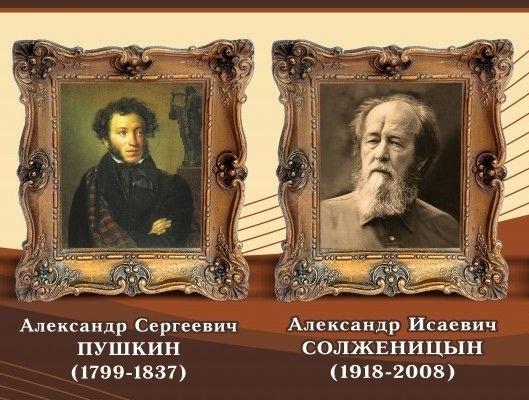 Стенд Великие писатели и поэты-Пушкин-Солженицын