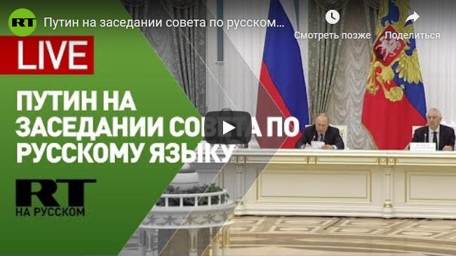 20191105_18-12-Путин подпишет указ о праздновании юбилея Пушкина в 2024 году-scr1