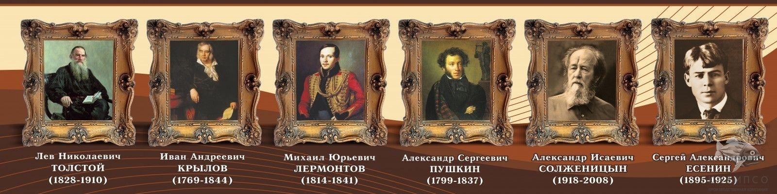 Стенд Великие писатели и поэты