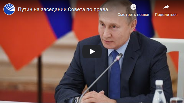 20191210-Путин на заседании Совета по правам человека-scr1