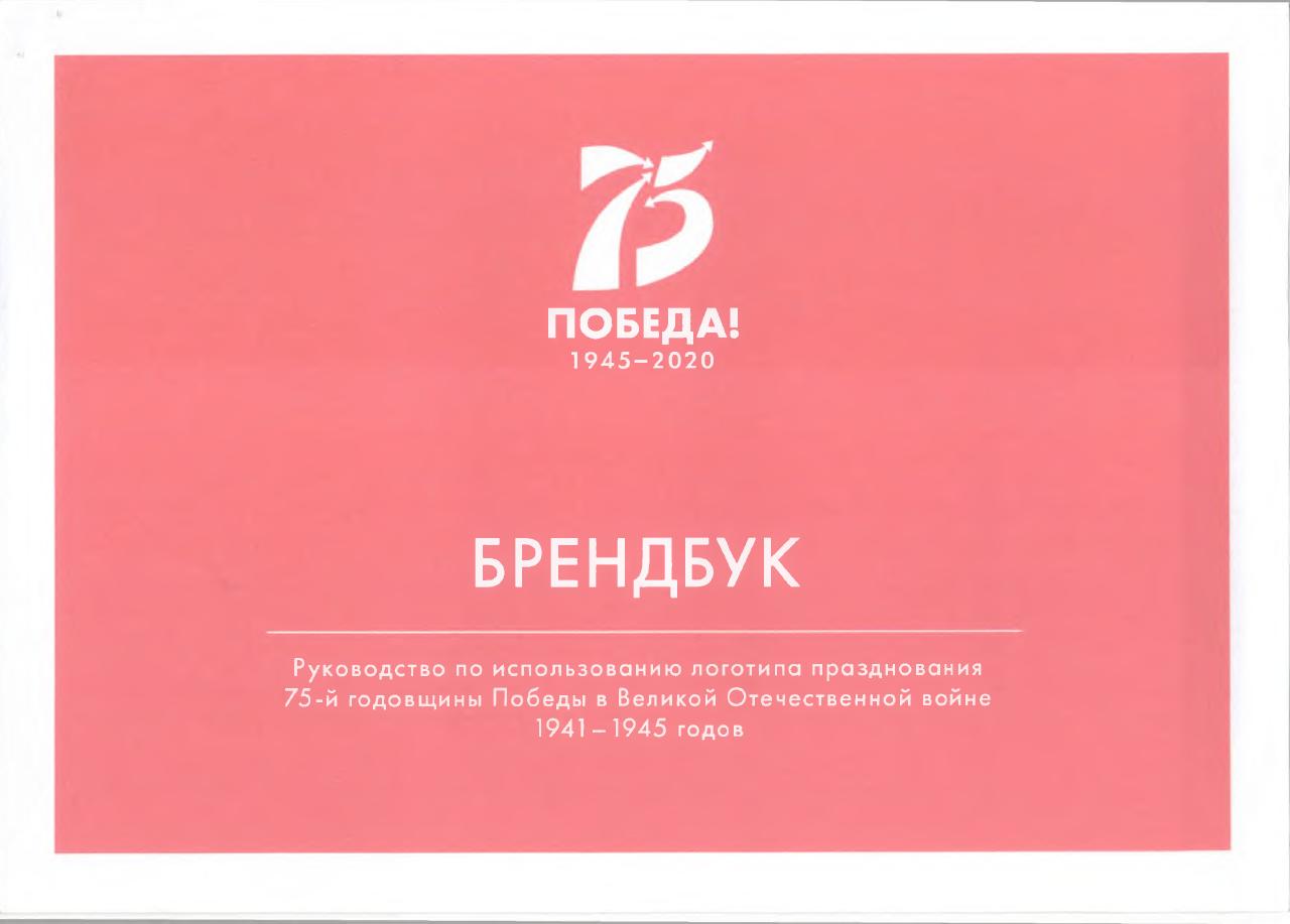 Брендбук-75 лет Победы~146961117-p01