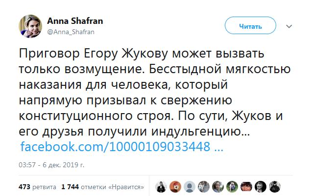 20191206_03-57-Приговор Егору Жукову может вызвать только возмущение-pic1