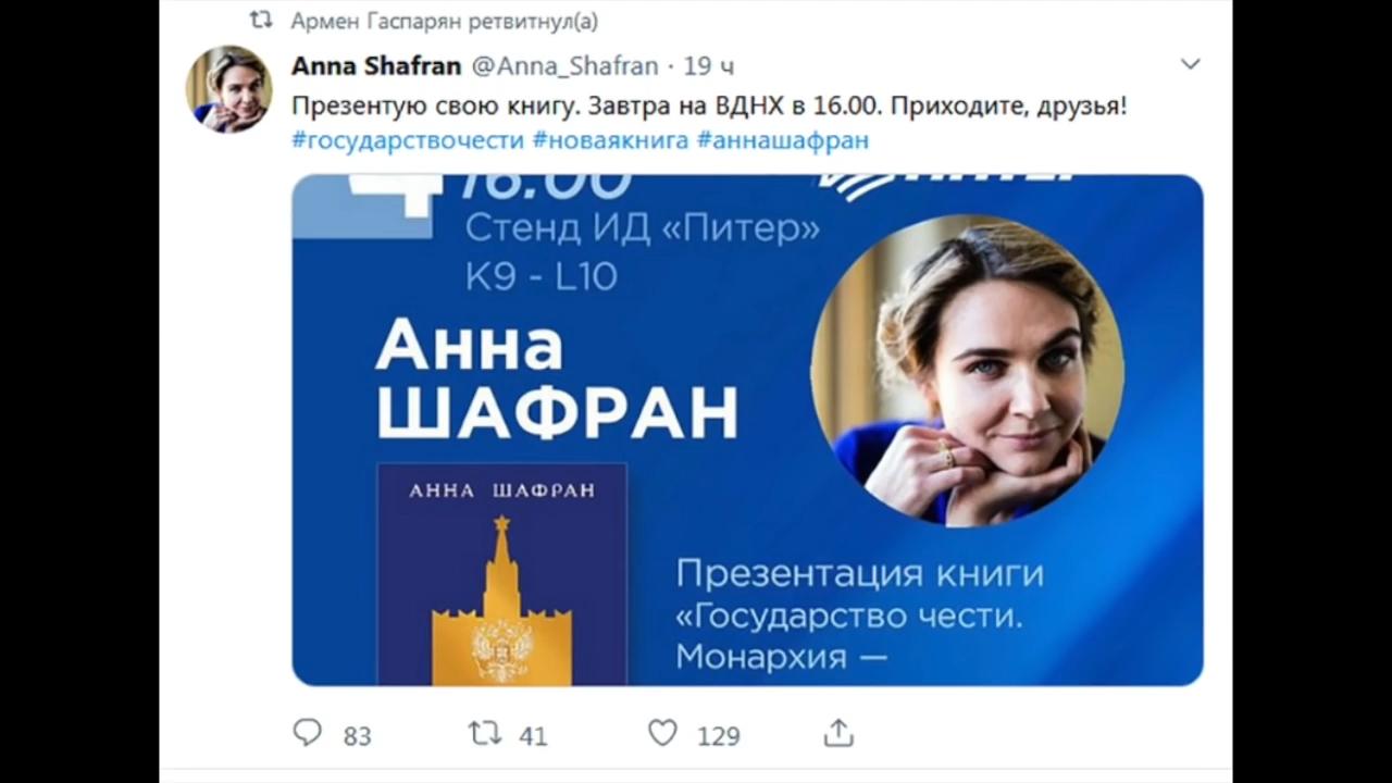 20191209-Анна Шафран- фашисты не так страшны как большевики-pic1