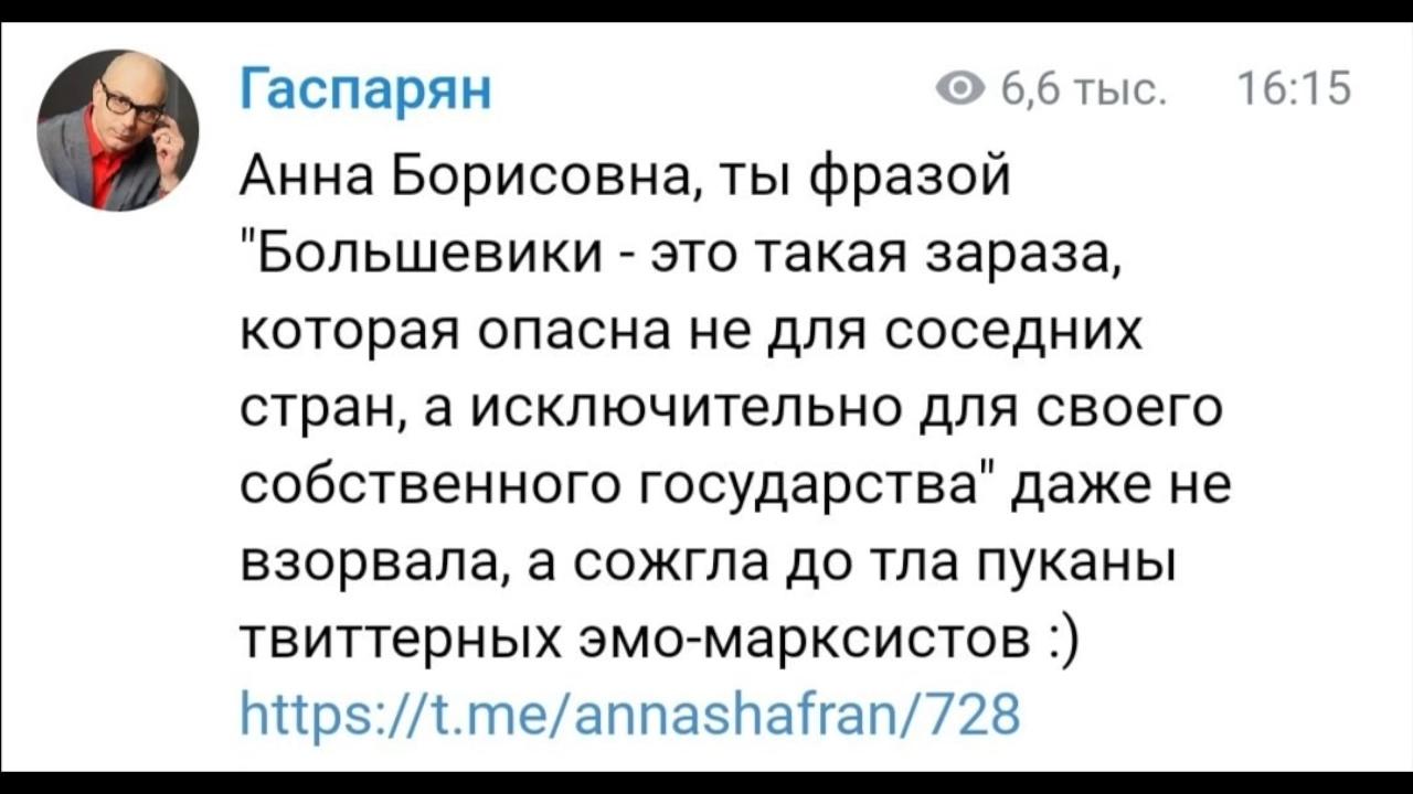 20191209-Анна Шафран- фашисты не так страшны как большевики-pic8