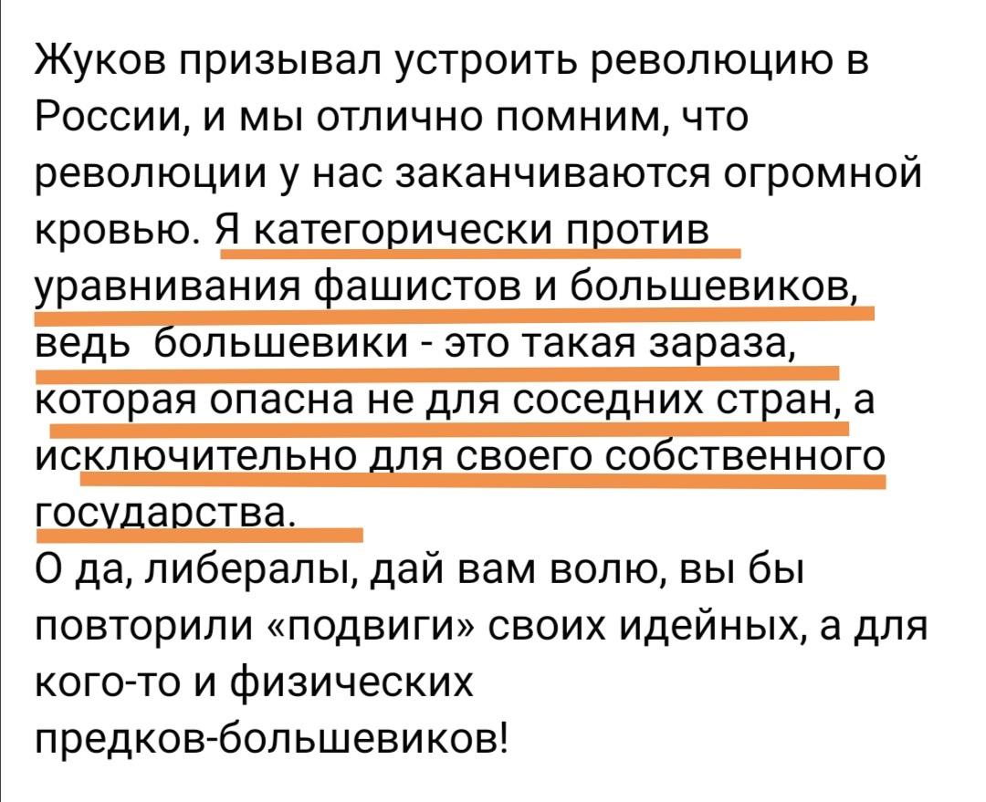 20200104_20-02-Благодарность российской власти победителям в Великой отечественной войне-pic1