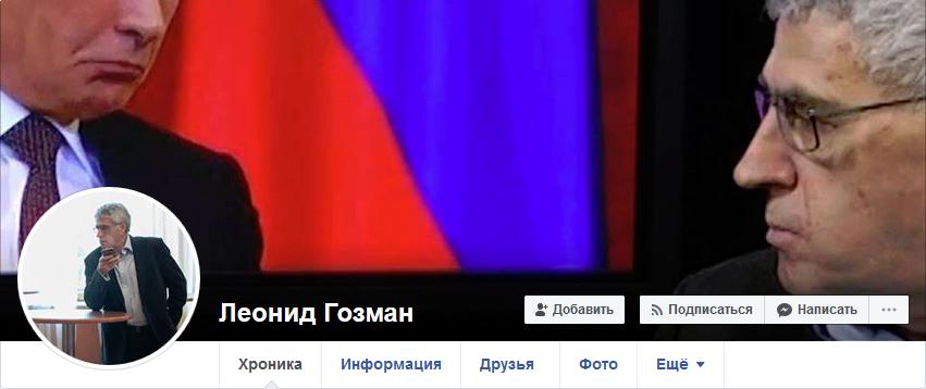 Леонид Гозман~facebook