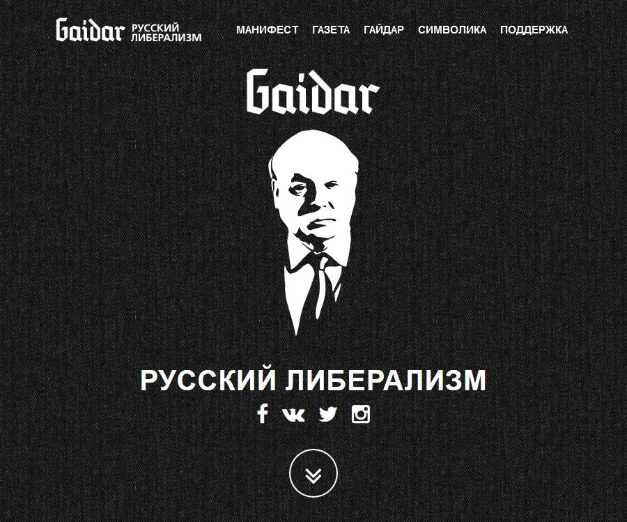 Батальон Гайдар