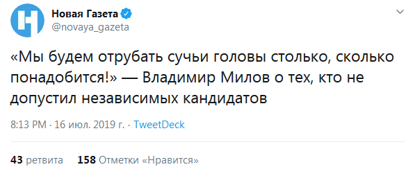 20190716-20-13-Мы будем отрубать сучьи головы столько, сколько понадобится!» — Владимир Милов