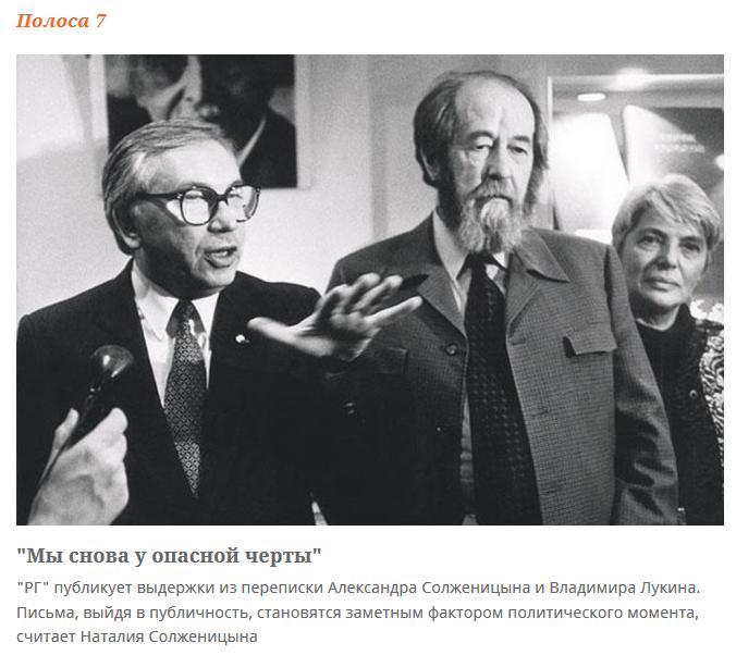20170712-Мы снова у опасной черты~Российская газета-N7317-pic1