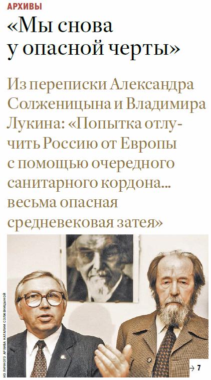 20170712-Мы снова у опасной черты~Российская газета-N7317-pic2