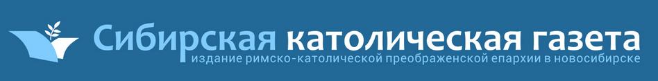 V-logo-sib-catholic_ru