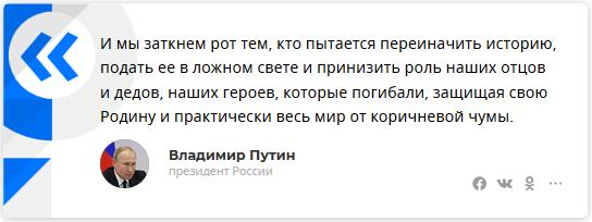 20200118_16-42-Путин пообещал заткнуть поганый рот тем, кто переписывает историю-pic2