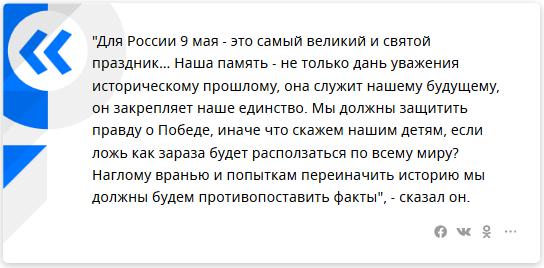20200118_16-42-Путин пообещал заткнуть поганый рот тем, кто переписывает историю-pic3