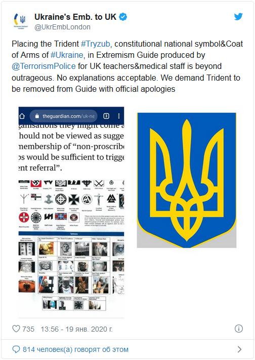 20200119_13-36-Киев требует от полиции Британии удалить тризуб из антитеррористического пособия-pic2