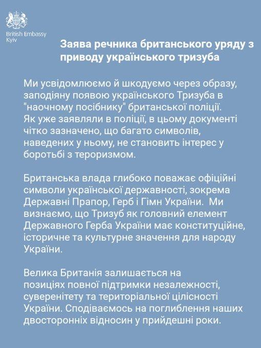 20200120_22-04-Заява речника британського уряду з приводу украiнського тризуба-pic1