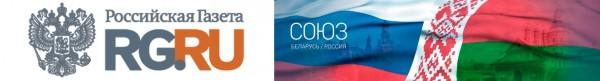 V-logo-Российская газета-«СОЮЗ. Беларусь-Россия»