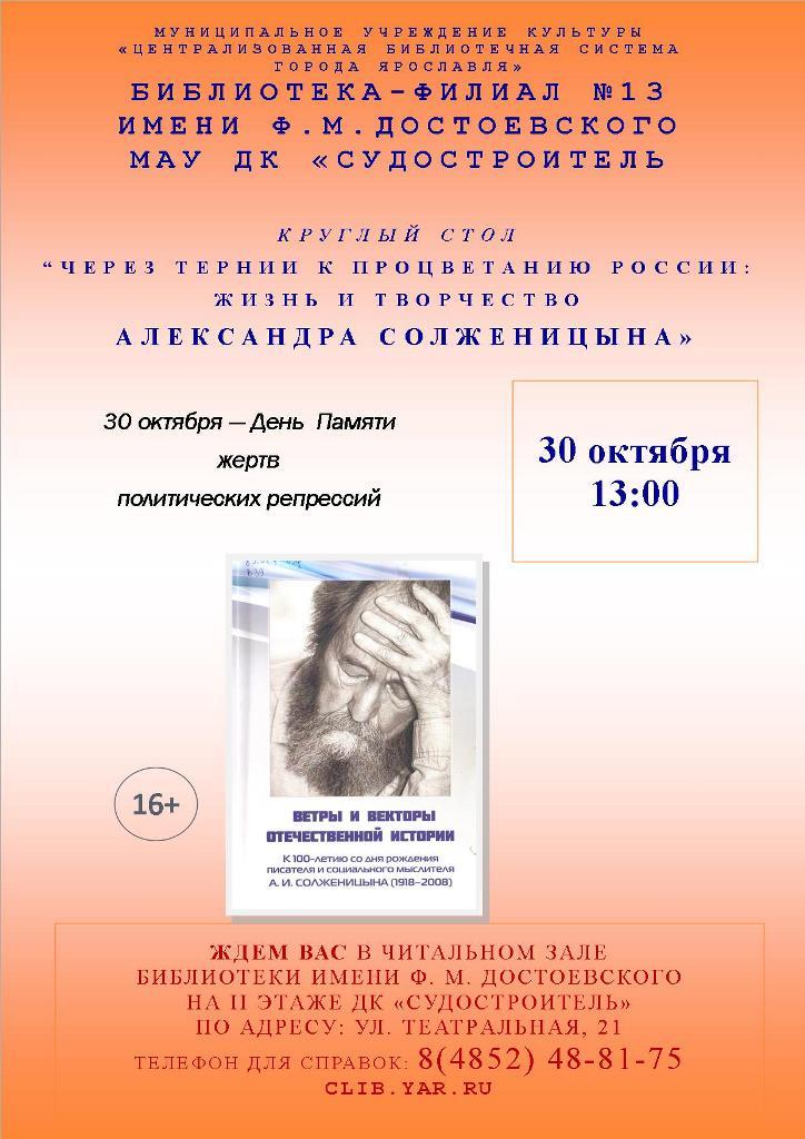 20191030_13-00-Круглый стол «Через тернии к процветанию России- жизнь и творчество А. И. Солженицына»