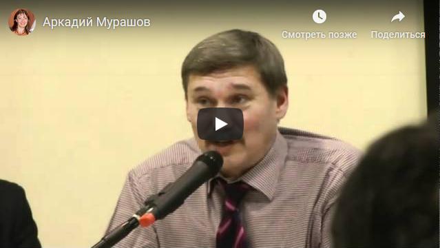 20101213-Аркадий Мурашов-scr1