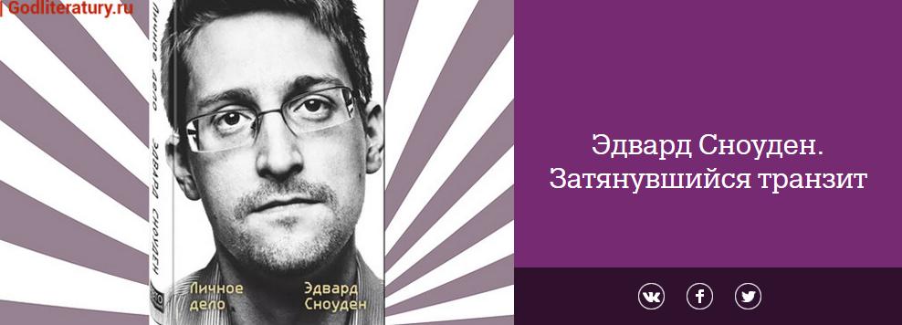 20200113-Эдвард Сноуден. Затянувшийся транзит-pic1