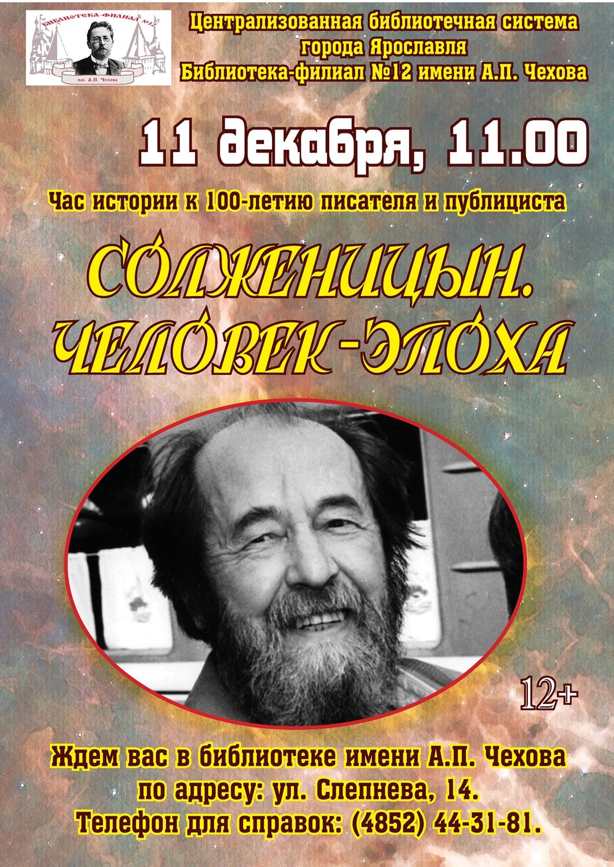 20181211-Час истории «Солженицын. Человек-эпоха»-pic1