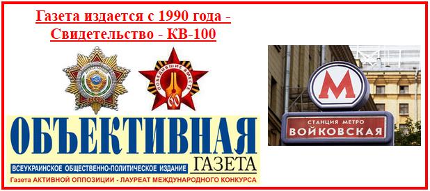 20101102-Объективная газета. Газета