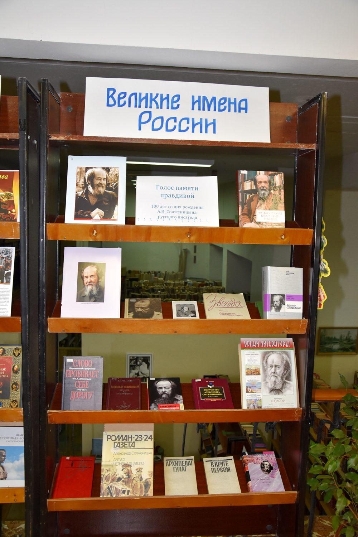 20181211_10-00-Солженицын- биография, творчество и синквейны-pic13