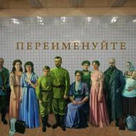 20151103_09-57-О переименовании станции метро «Войковская». Круглый стол на Радио «Радонеж»