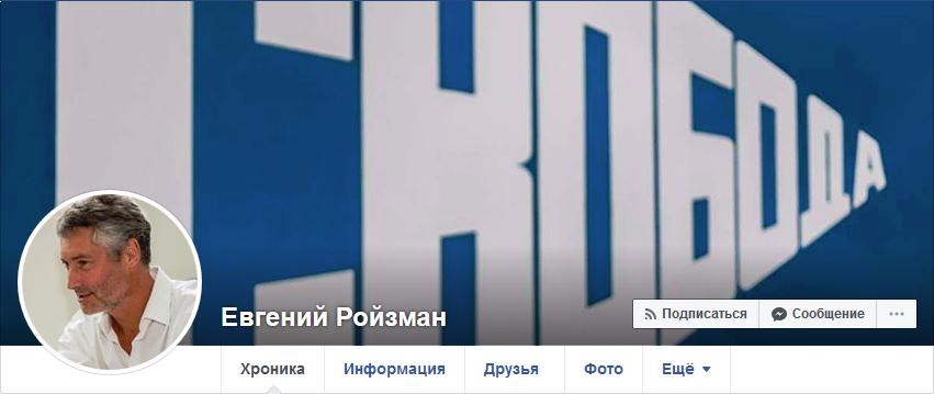 Евгений Ройзман-facebook-20200216