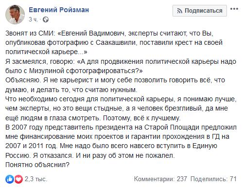 20200216_14-58-Евгений Ройзман-scr1