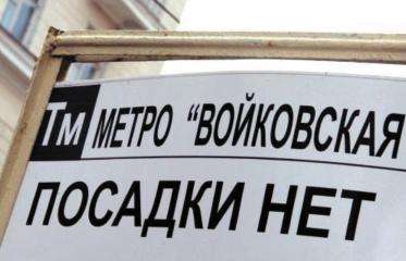 20151030-За сохранение имени Войкова сегодня в Москве выступают только отдельные маргиналы-pic1-Войковская