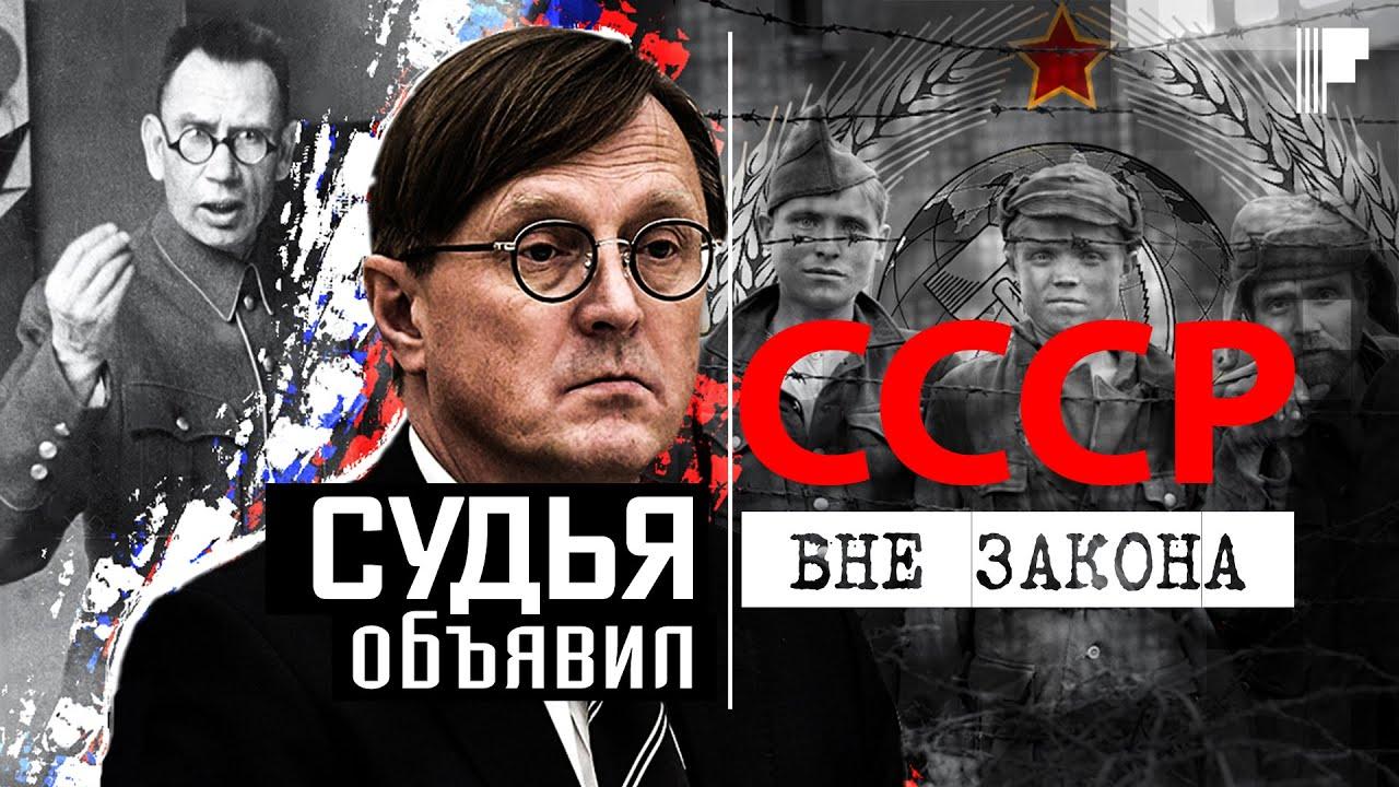 20200222_09-00-Судья объявил СССР «незаконным и преступным государством»-pic1