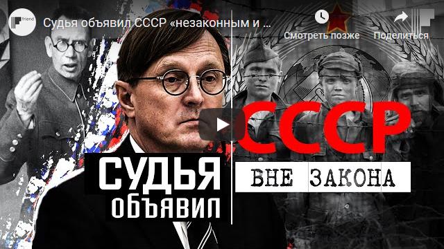 20200222_09-00-Судья объявил СССР «незаконным и преступным государством»-scr1