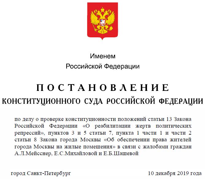 20191210-Постановление КС РФ