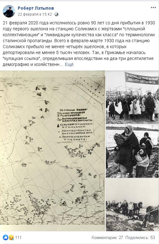 20200224_11-40-Глава пермского Мемориала взял военное фото как иллюстрацию коллективизации-pic2