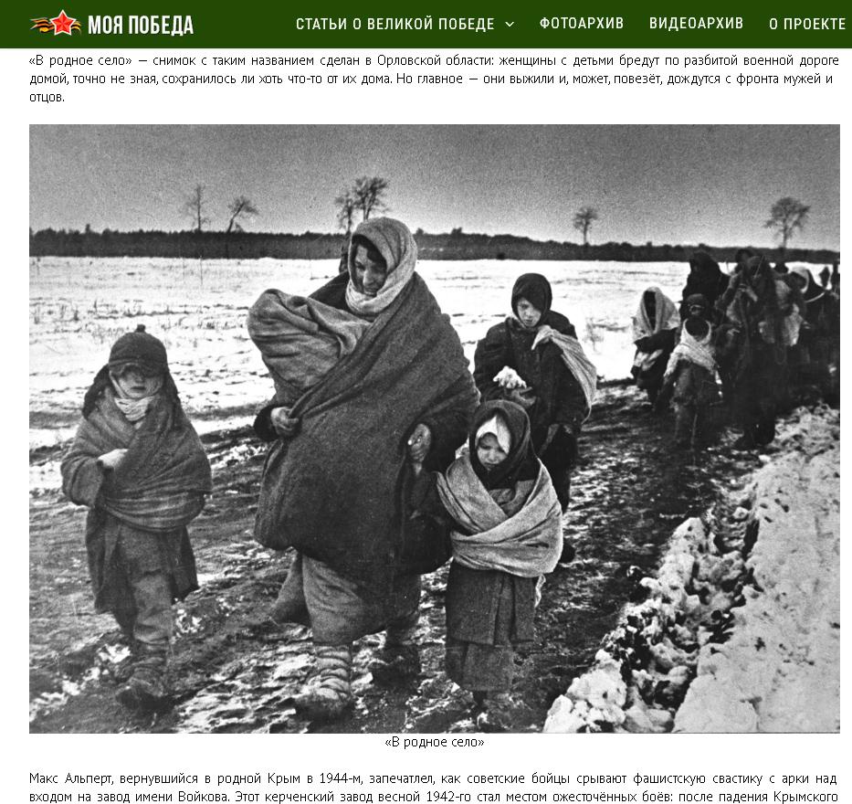 20200224_11-40-Глава пермского Мемориала взял военное фото как иллюстрацию коллективизации-pic4