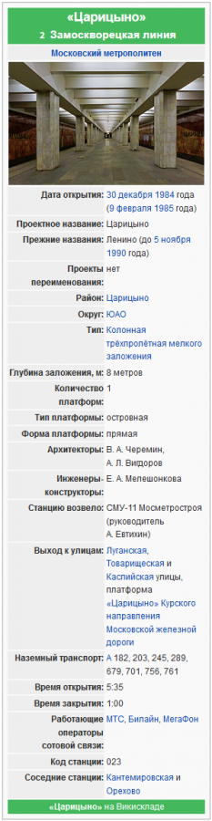 20160121_20-28-07-Царицыно