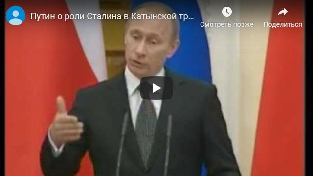 20200301_11-24-Поговорим о вреде исторического невежества Путина-pic2
