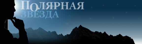 V-Logo-Полярная Звезда
